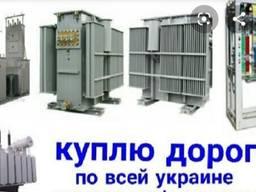 Покупка трансформаторы