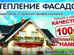 Полифасад комфорт и уют вашего дома. . Экономия тепла 60 %