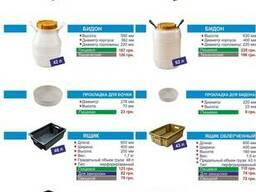 Бидон 42 литровый пластиковый пищевой