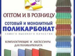 Поликарбонат сотовый и монолитный: 2-3-4-6-8-10-12-16-20 мм