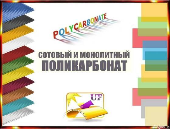 Поликарбонат сотовый (ячеистый, структурный, канальный) и монолитный (литой, сплошной)