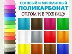 Поликарбонат сотовый и монолитный: бронзовый и бесцветный
