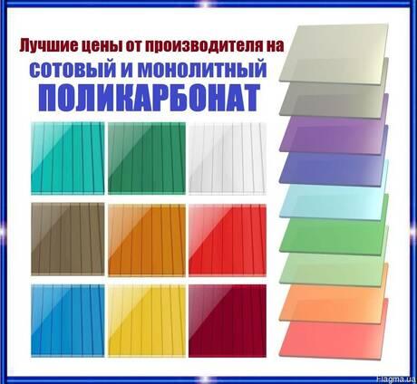 Поликарбонат сотовый и монолитный: бронза (бронзовый), прозрачный (бесцветный)