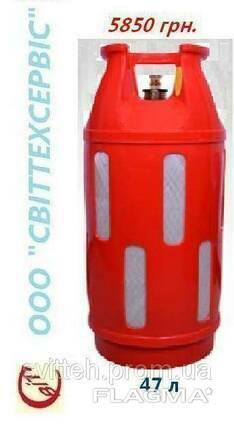 Полимерно-композитные газовые баллоны 47 л