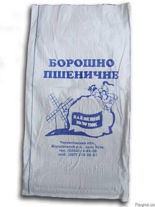 Полипропиленовые мешки для муки и круп на 5, 10, 25, 50 кг.