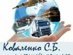 Митне оформлення вантажів в Києві і в Борисполі