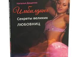 Имбилдинг : Секреты великих любовниц : цена от автора