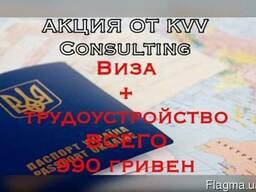 Полный пакет на визу