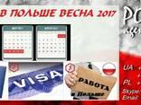 Польска рабочая виза 180/360, 360/360 - фото 1