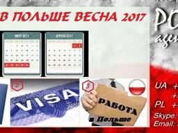 Польска рабочая виза 180/360, 360/360
