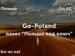 Польская рабочая виза и официальное трудоустройство