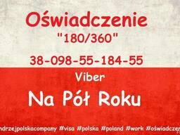 Польская рабочая виза на пол года!