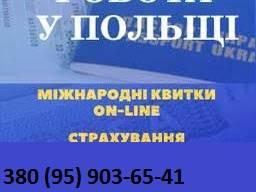 Польская рабочая виза, приглашение на роботу, воєводское