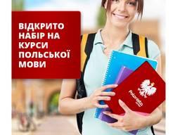 Репетитор польского языка онлайн и в офисе