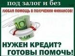 Получение кредита без справки о доходах Харьков, помощь в по - фото 1