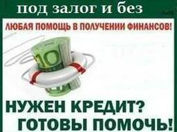 Получение кредита без справки о доходах Харьков, помощь в по