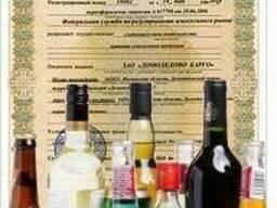 Получение лицензии на торговлю алкоголем/табаком