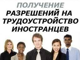 Получение Разрешений на трудоустройство иностранцев