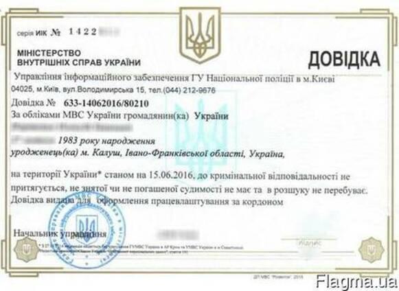 """Получение справки о несудимости г. Ильичевск АП """"АС"""""""
