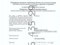 Получение строительная лицензия Днепр, Кривой Рог, Каменское