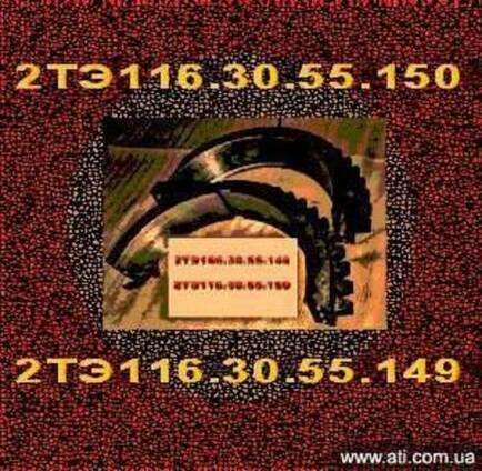 Полувенец 2ТЭ116.30.55.149 -2ТЭ116.30.55.150