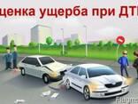 Помощь в оценке ущерба автомобиля - фото 1