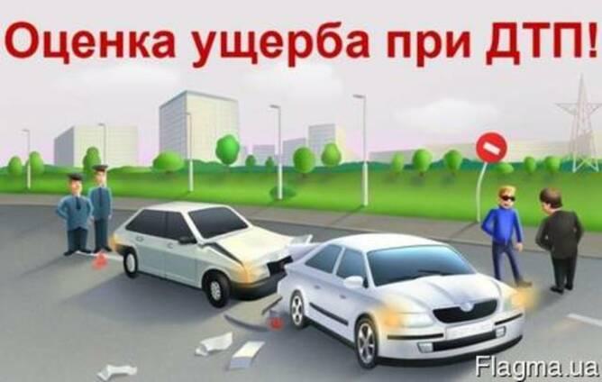 Помощь в оценке ущерба автомобиля