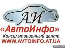 Помощь в покупке АВТО - фото 1