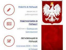 Помощь в оформлении рабочих виз / Польша, Чехия