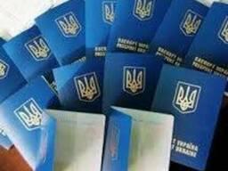 Помощь в получении загранпаспорта