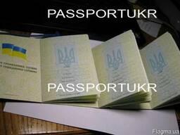 Помощь юриста в получении паспорта Украины старого образца