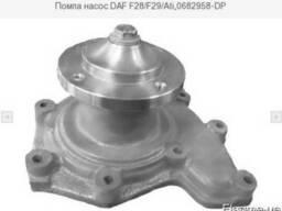 Помпа насос DAF F28/F29/Ati,0682958