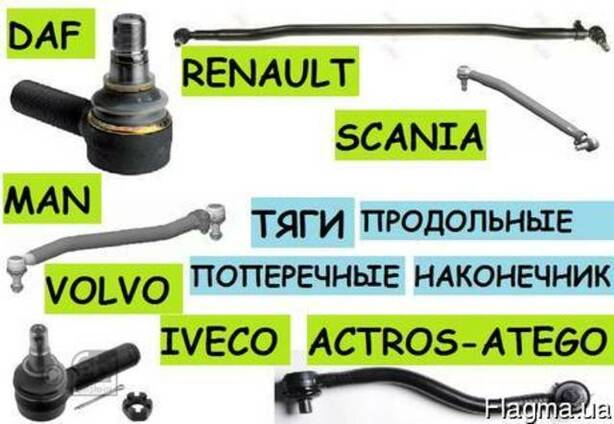 Поперечная тяга Daf Man Renault Iveco Scania Mercedes Volvo