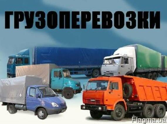 Попутные перевозки по Украине, услуги диспетчера!