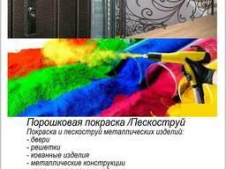Порошковая покраска и пескоструйная обработка