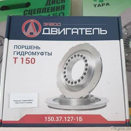 Поршень гидромуфты Т-150 алюминиевый 150.37.127-1Б