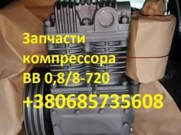 Пластина клапана компрессора ВВ 0, 8/8-720