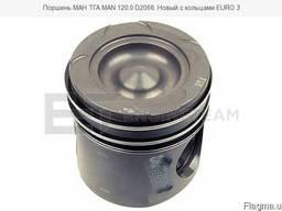 Поршень МАН ТГА MAN 120.0 D2066. Новый с кольцами EURO 3