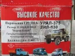 Поршневая группа УРАЛ-375, ЗИЛ-130