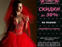Пошив свадебного платья. По Лучшим Ценам и Качеству