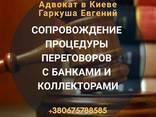 Послуги адвоката Київ. Адвокат Київ. - фото 2