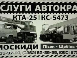 Послуги автокрана КТА-25