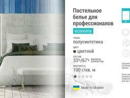 Постельное белье для отелей, (полусинтетика, 100 г/кв. м)!