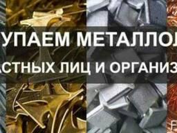 Постоянно закупаем: металлы, жестянку, ж/б банку (пищевую)