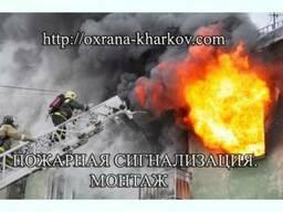 Пожарная сигнализация в детский сад Харьков