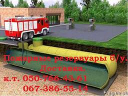 Пожарные резервуары. б/у