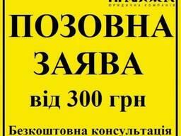 Позовна заява, представництво в суді, адвокат Полтава