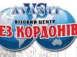 Працевлаштування за кордоном Борислав - фото 1