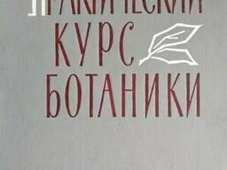Практический курс ботаники Хржановский В. Г. , второе издание 1963 г.