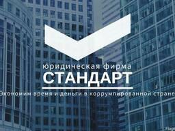 Правовая помощь в создании ОСББ.